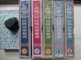 1971年香港侨光书店32开带函:中国古代民间故事      5函25册全