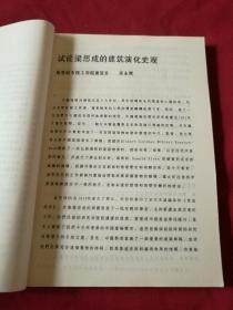 第二届中国建筑传统与理论学术研讨会论文集