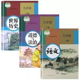 部编人教版九年级下册语文历史政治初三课本书