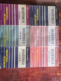 刑事犯罪案例丛书  (投机倒把罪,抢劫罪,抢夺敲诈勒索罪,窝藏包庇窝脏销赃罪,交通肇事罪,拐卖人口罪)六册合售。