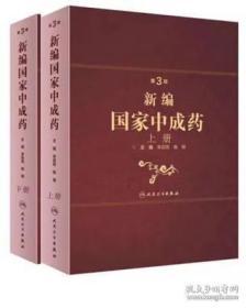 新编国家中成药 第3版第三版 上下两册 (第3版)