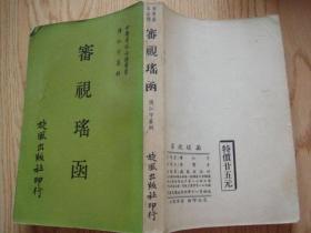 繁體版 《 審視瑤函 》初版