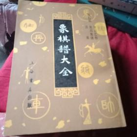 象棋谱大全(1一5册全)