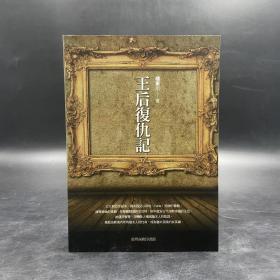 台湾商务版  杨东川《王后复仇记:以斯帖记注释》