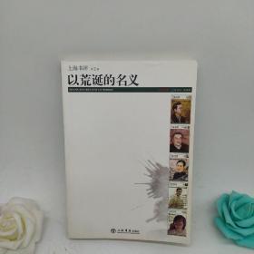 以荒诞的名义:东方早报·上海书评(第2辑)