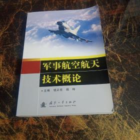军事航空航天技术概论
