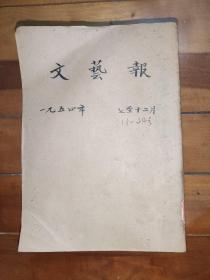 文艺报1954年第13-24号合订本