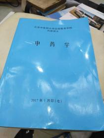 北京中医药大学远程教育学院内部讲义,中药学2017年版,生理学2014年版,二册合售,16开