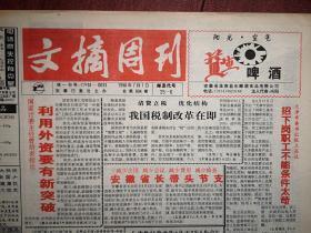 《文摘旬刊》1998年7月1日,今日大邱庄,躺着打铁的汉子余根源,《启功:横涂竖抹千千幅》,斗酒,王竞时书法,益生啤酒广告,