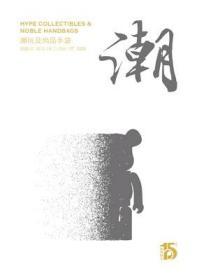 2020北京保利拍卖十五周年庆典拍卖会  潮——潮玩及尚品手袋 拍卖图录