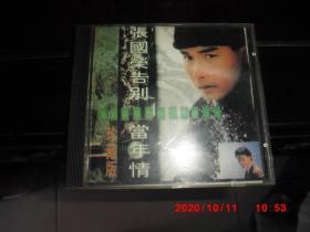CD:张国荣告别当年情