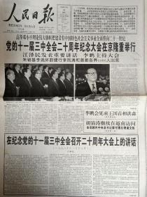 人民日报1998年12月19日。党的十一届三中全会二十周年纪念大会在京隆重举行。八版全。