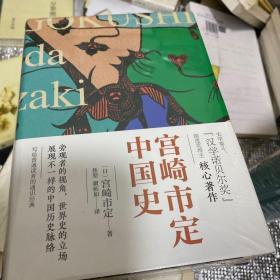 宫崎市定中国史(精装)