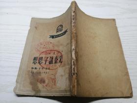 先秦诸子思想(新中国青年文库)杜守素 生活 读书 新知上海联合发行所 1949年6月初版