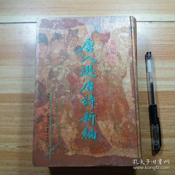 唐人选唐诗新编:唐诗研究集成