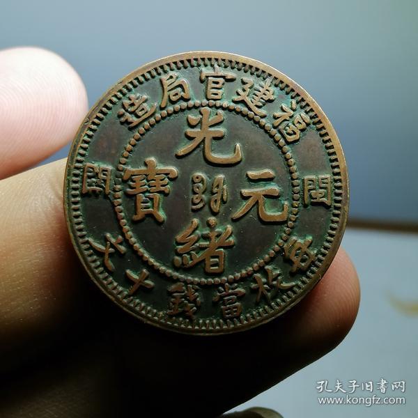 44.福建官局造 名誉品 光绪元宝 【闽关】十文铜板