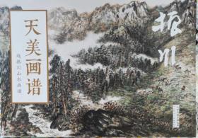 天美画谱:赵振川山水画谱