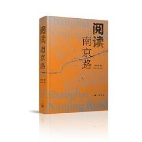【正版】阅读南京路 乔争月著
