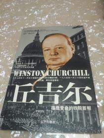 丘吉尔临危受命的铁腕首相 上册