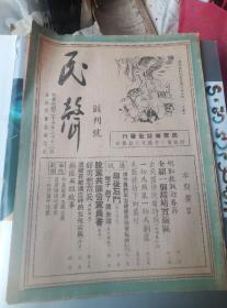 民国杂志创刊号,,江青和毛泽东结婚内容等。