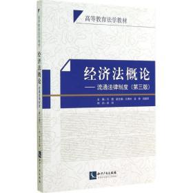 经济法概论—流通法律制度(第三版)