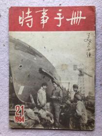 【10元包邮】时事手册1954年21期