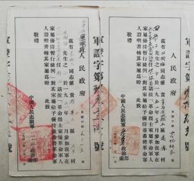 中国人民志愿军发给地方人民政府革命军人证明书通知联带编号盖官印两件