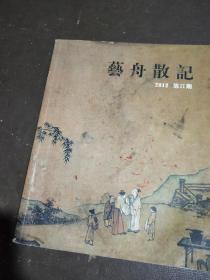 艺舟散记2012第2期