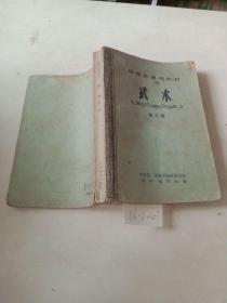 体育系通用教材(武术)第3册