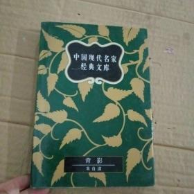 中国现代名家经典文库:背影