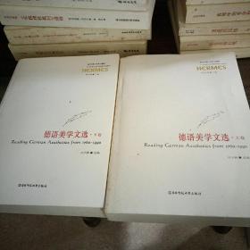 西方传统经典与解释:德语美学文选(上下)