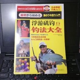 日本图解钓鱼入门 浮游矶钓钓法大全