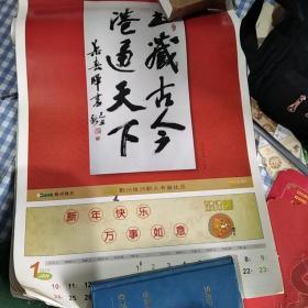 2010年挂历:鄞州银行职工书画挂历