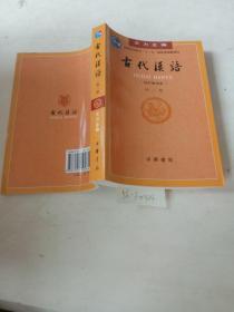 古代汉语(第3册)
