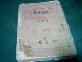 五十年代《壽世保元》小兒總科毛筆手抄本。