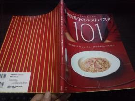 まいにちでも食べたい   平野由希子のべストパスタ101 平野由希子著 宝岛社 2007年 大16开平装  原版日本日文 图片实拍