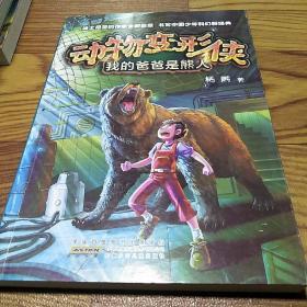 动物变形侠:我的爸爸是熊人(迪士尼签约作家杨鹏全新创作,教给孩子如何迎难而上,接受挑战)