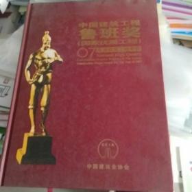 中国建筑工程鲁班奖(国家优质工程)07年度获奖工程专辑