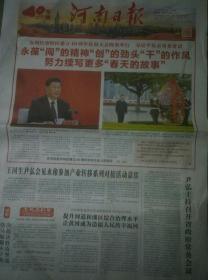 2020年10月15日《河南日报》