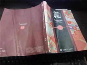丽  うらら  Presentage CATALOG GIFT 矢羽 RING BELL 大16开平装  原版日本日文 图片实拍