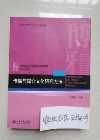 很新 传播与媒介文化研究方法 王颖吉 北京大学9787301265444