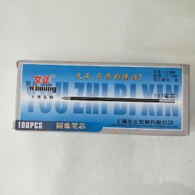 文正 上海名牌  圆珠笔芯  107笔芯  蓝色(99根)