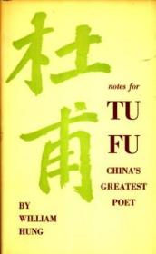 A Supplementary Volume Of Notes For Tu Fu