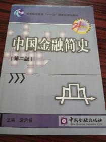 21世纪高等学校金融学系列教材:中国金融简史(第2版)