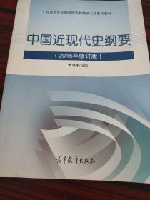 中国近现代史纲要(2015年修订版)