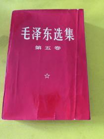 毛泽东选集第五卷(大32K红皮)1977年一版一印