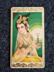 包邮:81年描金年历卡,上海工艺美术品服务部
