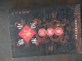 中国百年百名中医临床家丛书:刘弼臣