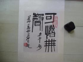 早期木板水印單片8開:齊白石  可惜無聲