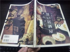 男子厨房に人る 旨い居酒屋メ二ユ一  2006年 大16开平装  原版日本料理 日文 图片实拍